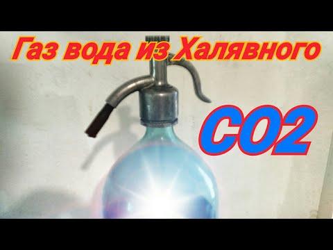Газировка воды без баллона СО 2 !!!