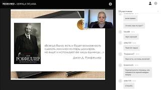 Запись вебинара компании RedeX  SEPPALA TATJANA