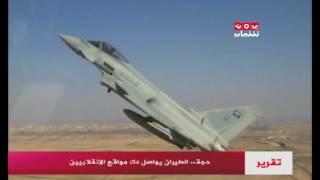 #حجة ...الطيران يواصل دك مواقع الانقلابيين | تقرير عبدالباسط القاعدي - يمن شباب