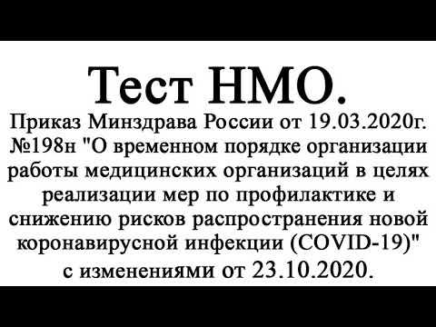 Приказ Минздрава от 19.03.2020г №198н