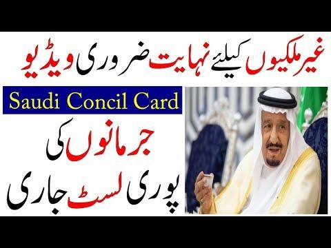 Penalties On Delaying Saudi Council Card Renewal In Saudi Arabia