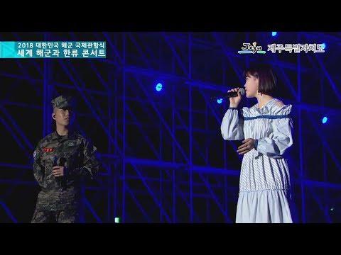 181013 World Navy & K-POP Concert AKMU CUT (2018 대한민국 해군 국제관함식 기념 세계해군과 한류 콘서트)