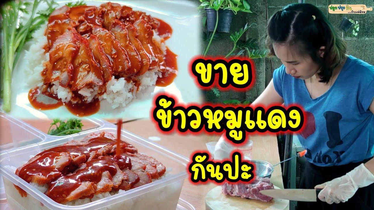 สอนทำข้าวหมูแดงขาย สูตรหมักหมูแดงนุ่มอร่อยไม่แห้ง แถมสูตรน้ำราดน้ำจิ้มน้ำซุป เปิดร้านได้เลย |แม่ต้อม