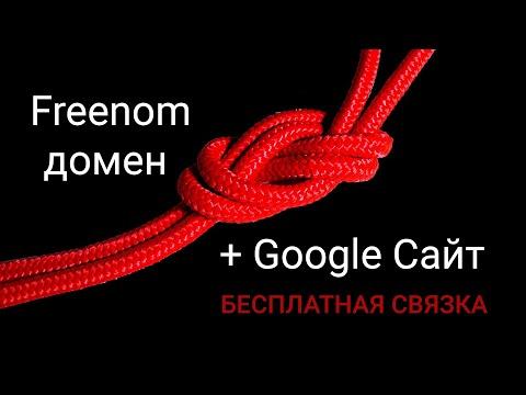 Как подключить бесплатный домен от Freenom к бесплатному Google Сайту