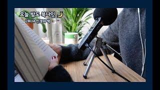 북캐스트 | 오늘 밤도 북나잇 2회 - 내 인생의 책