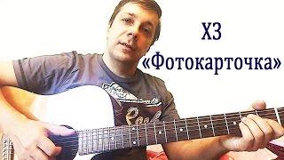 Играем на гитаре ХЗ ''Фотокарточка'' Аккорды для гитары