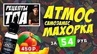 Рецепты самозамеса TPA - YouTube