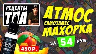 Атмос Махорка за 54 рубля | Рецепт самозамеса | Atmose Mahorka | TPA рецепты