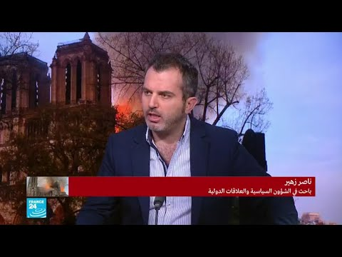 ناصر زهير..عن خصوصية كاتدرائية نوتردام بباريس  - 16:55-2019 / 4 / 17