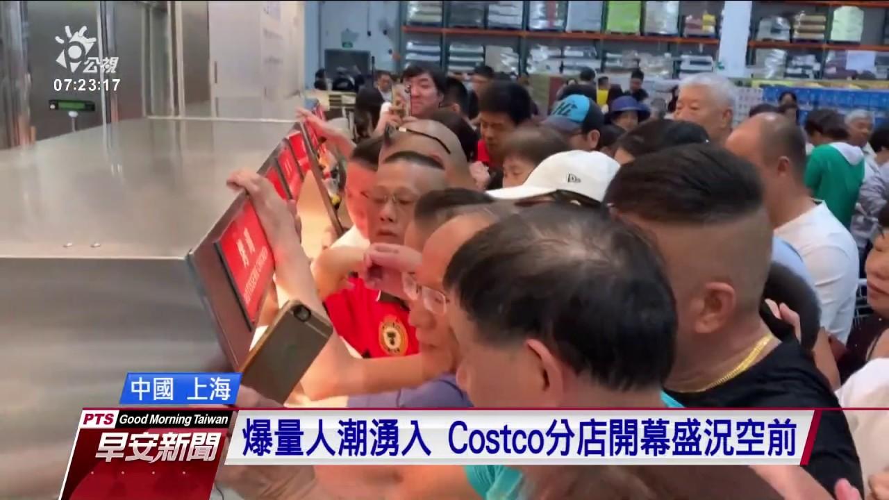 Costco上海分店 開幕4小時後暫停營業 20190828公視早安新聞 - YouTube