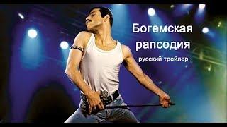 Богемская рапсодия (Bohemian Rhapsody) Русский трейлер 2018 озвучка КИНА БУДЕТ