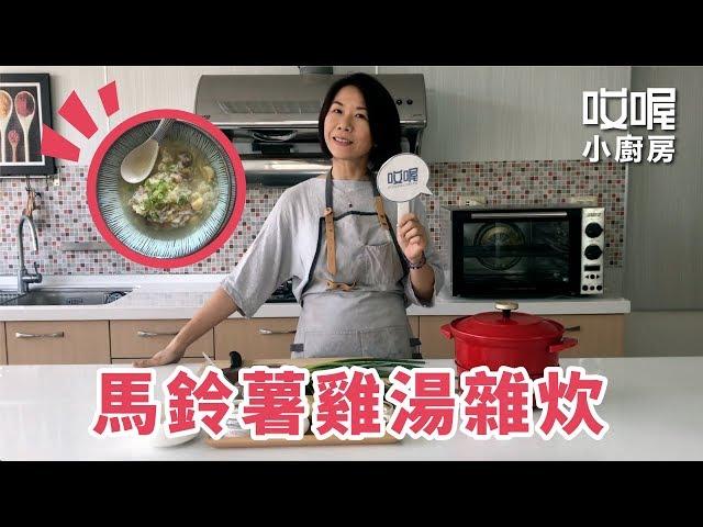 哎喔小廚房|馬鈴薯雞湯雜炊