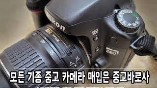 캐논 니콘 소니 각종 DSLR 미러리스 카메라 매입은 …