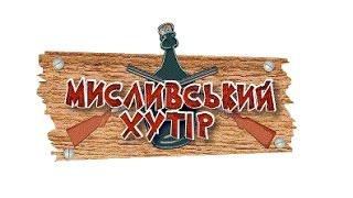 Готель Мисливський хутір Недорогі готелі по трасі Банкетні зали Весілля за містом Київ-Одесса
