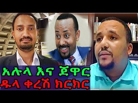 Latest news Amharic Ethiopia June 17, 2018 - Jawar Mohammed & Alula Solomon On VOA thumbnail