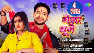 Video Mela Ghume | मेला घूमे | Ankush Raja | Bhojpuri Song | HD Video