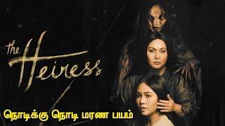 இந்தோனேஷியா பேய் படம்    Tamil Hollywood Times   Tamil Dubbed   Movie Review In Tamil  