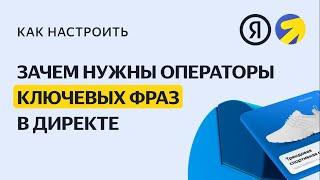 Операторы: уточните ключевые фразы. Видео о настройке контекстной рекламы в Яндекс.Директе