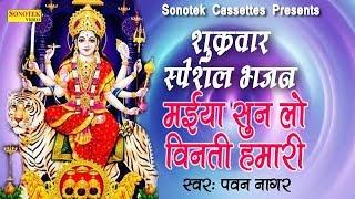 शुक्रवार स्पेशल भजन : मईया सुन लो विनती हमारी   पवन नागर   Mata Rani Ke Bhajan   Mata Bhajan
