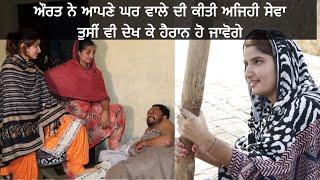 Ghar wale di sewa  Latest punjabi videos  new punjabi videos