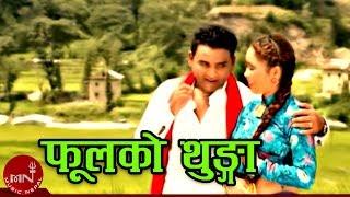 Phulako Thunga Salaijo Song (Asina Jharyo) Sagar Gurung & Sharmila Gurung
