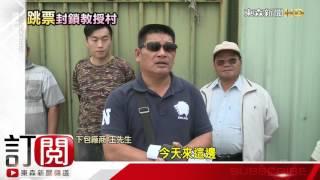 營造商跳票 工人領不到錢  封鎖「教授村」抗議-東森新聞HD