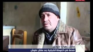 MTV  مقتل زهران علوش