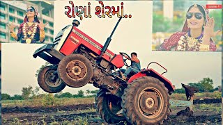 Rona Ser Ma (Full ) | GEETA RABARI | LATEST GUJARATI SONGS 2017 | Tractor Stunt Edition