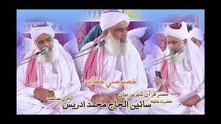 Haji Muhammad Idrees Dahri | Sindhi Taqreer | 2019 | Full HD