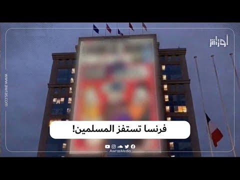 فرنسا تواصل استفزاز المسلمين بنشر صور مسيئة للرسول ﷺ على واجهة بنايات ضخمة بباريس