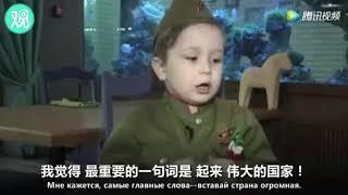 Маленький мальчик поёт песню вставай страна огромная , все быстро встали!