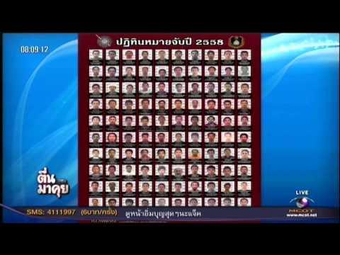 ไอเดียบรรเจิด ในการออกปฏิทินปี 58 หมายจับ 100 ผู้ต้องหา