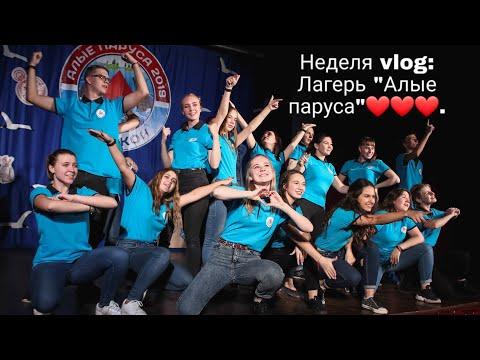 "Неделя Vlog: Лагерь ""Алые паруса""❤❤❤."