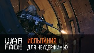 Warface: рейтинговые игры и