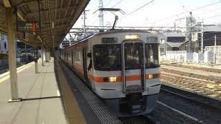 JR東海 身延線 313系3000番台 静シス V8編成 2両編成  ワンマン 鰍沢口 行  甲府駅 5番線を発車
