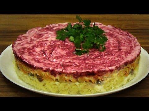Салат Сельдь под шубой. Необычный рецепт традиционного салата.