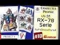 ประวัติ Gundam #10 RX-78 Serie ต้นกำเนิดของตำนานโมบิลสูท!! [Seamindz]