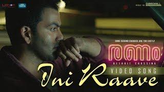 Ranam Movie | Video Song | Ini Raave | Nirmal Sahadev | Prithviraj Sukumaran | Jakes Bejoy
