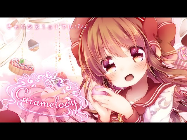 【2016秋M3】Caramelody【クロスフェード】