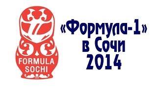 Гонки Формула 1 в Сочи 2014. Гран При России (часть 1)