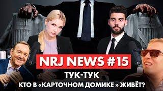 Признание Кевина Спейси, зловещие звуки из космоса - NRJNews 15