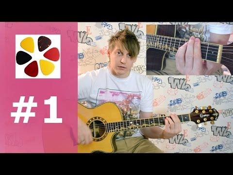 Гитара с нуля - Уроки игры на гитаре - YouTube
