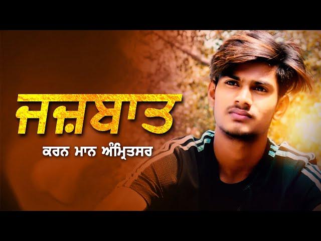 Jazbaat Program | Karan Mann | Punjabi Touch TV