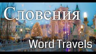Словения. Мир в движении / Путешествия вокруг света / Slovenia. Word Travels