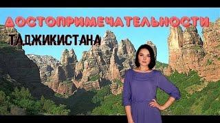 ДОСТОПРИМЕЧАТЕЛЬНОСТИ ТАДЖИКИСТАНА #2(Еще красивые места Таджикистана., 2016-11-06T00:40:43.000Z)