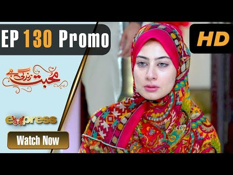Pakistani Drama | Mohabbat Zindagi Hai – Episode 130 Promo | Express Entertainment Dramas | Madiha