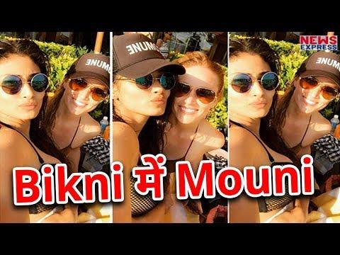 Bikni में दिखा Mouni Roy का ऐसा रूप आप भी कहेंगे कमाल है Mp3