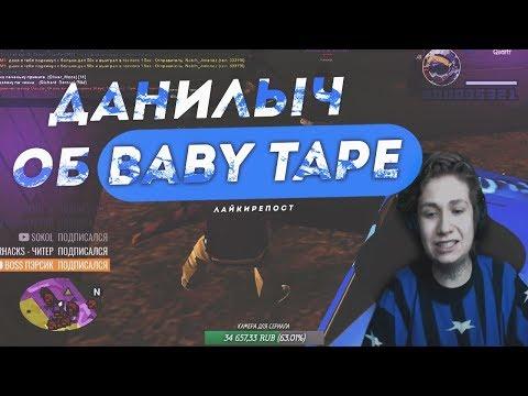 uragan-hokage-ОБ-baby-tape!