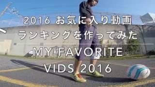 2016お気に入り動画ランキング 今年も1年ありがとうございました!