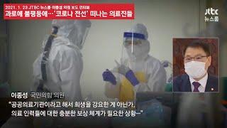 [JTBC 뉴스룸 이종성의원 보도 인터뷰] 과로에 불평등에…'코로나 전선' 떠나는 의료진들